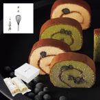内祝い 内祝 お返し お菓子 スイーツ 和菓子 ギフト 詰め合わせ かすてら 京・伏見 三源庵 ロールカステラセット 2種類 KSRK-26 メーカー直送 おしゃれ 高級