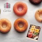内祝い 内祝 お返し お菓子 スイーツ ギフト 詰め合わせ 焼き菓子 焼きドーナツ カリーノ カラフル焼ドーナツ 8個 NCYD-15 メーカー直送 おしゃれ 高級