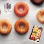 内祝い 内祝 お返し お菓子 スイーツ ギフト 詰め合わせ 焼き菓子 焼きドーナツ カリーノ カラフル焼ドーナツ 10個 NCYD-20 メーカー直送 おしゃれ 高級