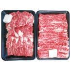 メーカー直送 送料無料 肉 牛肉 セット 詰め合わせ ギフト 松阪牛 バラすき焼き & バラ焼肉セット BS47/BY40-MA (1)