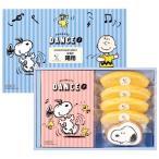 出産内祝い 名入れ 内祝い お菓子 ギフト 10個から注文可 スヌーピー クッキー & バウムクーヘン セット SPB-BN 女の子 (1)