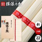 そうめん 素麺 揖保乃糸 揖保の糸 ギフト 上級品 赤帯 1.2kg 24束(a-k) お歳暮 御歳暮