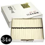 そうめん 素麺 揖保乃糸 揖保の糸 ギフト 特級品 黒帯 1.7kg 化粧箱入 34束(a-k)