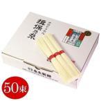 そうめん 素麺 揖保乃糸 揖保の糸 ギフト 上級品 赤帯 2.5kg 化粧箱入 50束(a-k) お歳暮 御歳暮