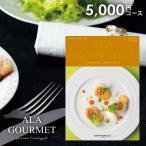カタログギフト グルメ 食べ物 海鮮 肉 スイーツ アラグルメ レッドアイ 5000円コース 結婚内祝い 引き出物 出産内祝い 香典返し