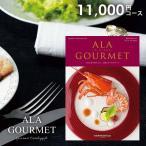 カタログギフト グルメ 食品 海鮮 肉 スイーツ アラグルメ 食品 キールロワイヤル 11000円コース 結婚内祝い 引き出物 出産内祝い 香典返し