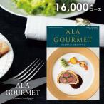 カタログギフト グルメ 食べ物 海鮮 肉 スイーツ アラグルメ ラヴィアンローズ 16000円コース 結婚内祝い 引き出物 出産内祝い 香典返し