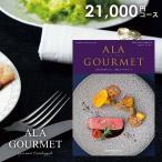 カタログギフト グルメ 食品 海鮮 肉 スイーツ アラグルメ 食品 ボストンクーラー 21000円コース 結婚内祝い 引き出物 出産内祝い 香典返し