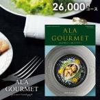 カタログギフト グルメ 食品 食べ物 海鮮 肉 スイーツ アラグルメ 食品 スノウボール 26000円コース 結婚内祝い 引き出物 出産内祝い 香典返し