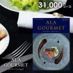 カタログギフト グルメ 食品 食べ物 海鮮 肉 スイーツ アラグルメ 食品 オープンハート 31000円コース 結婚内祝い 引き出物 出産内祝い 香典返し