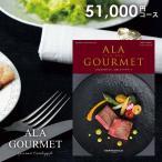 カタログギフト グルメ 食品 食べ物 海鮮 肉 スイーツ アラグルメ 食品 ジャックローズ 51000円コース 結婚内祝い 引き出物 出産内祝い 香典返し
