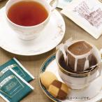 お歳暮 御歳暮 お取り寄せスイーツ クッキー 焼き菓子 お取り寄せ ギフト  詰め合わせ 神戸元町の珈琲 紅茶 & クッキー  CTC-300N 食品