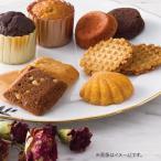 お歳暮 御歳暮 お取り寄せスイーツ クッキー 焼き菓子 高級 ギフト  詰め合わせ ブールミッシュ ガトー ドゥ セゾン 菓子 YS-C 食品