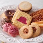 お歳暮 御歳暮 お取り寄せスイーツ クッキー 焼き菓子 お取り寄せ 高級 ギフト  詰め合わせ 詰合せ  赤い帽子 ブルー お返し 挨拶 お礼 会社 食品