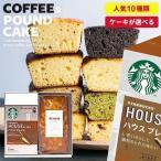 クリエグリエ 手作りパウンドケーキ&スターバックスコーヒー 選べるギフトセット 2個入り(化粧箱入り) ギフト お菓子 詰め合わせ スタバ
