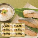内祝い 内祝 お返し 惣菜 魚 詰め合わせ セット 北海道鮭三昧 2673-30 (24)