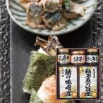 内祝い 内祝 お返し 惣菜 魚 詰め合わせ セット 雅和膳 詰合せ2202-25 (14)