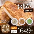 お試し 送料無料 姫路のアーモンドバター 3種お試しセット 姫路名物 アーモンドバター 土産 スイーツ トースト 食品【クール便】【のし・包装不可】