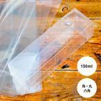 ハーバリウム キット クリアケース 角瓶・丸瓶・六角瓶用 150ml 10枚セット ディスプレイケース 花資材 道具 材料 オイル