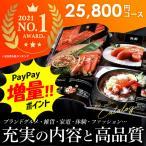 カタログギフト 内祝い 内祝 お返し 送料無料 割引 香典返し 出産内祝い 25800円コース
