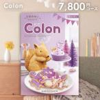 Yahoo!ジャパンギフト出産内祝い カタログギフト ハーモニック コロン キャンディ 7800円コース ギフト 内祝い 内祝 お礼 お返し グルメ ギフトカタログ