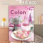 出産内祝い カタログギフト 送料無料 ハーモニック コロン ケーキ 10800円コース