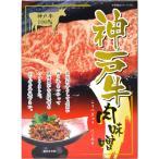 【商品お届けまで最大約2週間】神戸牛肉味噌 (箱) (200g)