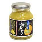 全国のお土産・手土産大集合!塩レモン 欧州生まれの万能調味料(180g)【のし・包装不可】