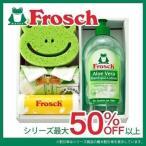 フロッシュ Frosch ドイツ産まれのキッチン洗剤ギフトセット アロエベラ FRS-15 FRS-015 内祝い 出産内祝い 快気祝い 引越し 挨拶 洗剤 ギフト