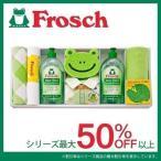 フロッシュ Frosch ドイツ産まれのキッチン洗剤ギフトセット アロエベラ FRS-30 FRS-030 内祝い 出産内祝い 快気祝い 引越し 挨拶 洗剤 ギフト
