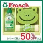 フロッシュ Frosch ドイツ産まれのキッチン洗剤ギフトセット FRS-A15 内祝い 出産内祝い 快気祝い 引越し 挨拶 洗剤 ギフト
