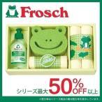 フロッシュ Frosch ドイツ産まれのキッチン洗剤ギフトセット FRS-A20 内祝い 出産内祝い 快気祝い 引越し 挨拶 洗剤 ギフト