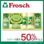 フロッシュ Frosch ドイツ産まれのキッチン洗剤ギフトセット FRS-A25 内祝い 出産内祝い 快気祝い 引越し 挨拶 洗剤 ギフト