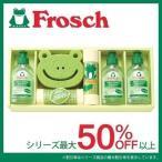 フロッシュ Frosch ドイツ産まれのキッチン洗剤ギフトセット FRS-A30 内祝い 出産内祝い 快気祝い 引越し 挨拶 洗剤 ギフト