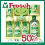 フロッシュ Frosch ドイツ産まれのキッチン洗剤ギフトセット FRS-A50 内祝い 出産内祝い 快気祝い 引越し 挨拶 洗剤 ギフト