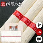 そうめん 素麺 揖保乃糸 揖保の糸 ギフト 上級品 赤帯 80束 IJ-100 木箱入り 送料無料 (k-n)