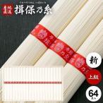 そうめん 素麺 揖保乃糸 揖保の糸 ギフト 上級品 赤帯 64束 IJ-80 木箱入り 送料無料 (k-n)