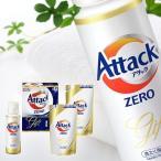 洗濯 洗剤 ギフト セット アタックゼロ ZERO KAB15 香典返し 結婚 出産 内祝い 内祝 お返し 快気祝い
