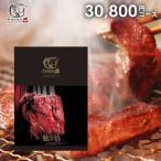 カタログギフト 肉 お肉 高級 ブランド グルメ 和牛 食べ物 熟成肉 格之進 魅格 30800円コース