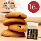 内祝い 内祝 お返し お中元 お菓子 ギフト クッキー 詰め合わせ 出産内祝い 香典返し 神戸のクッキーギフトセット 16個入 KCG-5 (20) 個包装