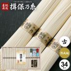 お中元 御中元 ギフト そうめん 揖保乃糸 揖保の糸 素麺 熟成麺 金帯 34束 (k-n)