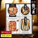 おつまみ 缶つま ギフト 人気4品詰め合わせ ギフトセット 缶つまプレミアム レストラン スモーク アテ 缶詰め KT-200