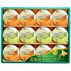 お菓子 ギフト スイーツ ギフト 詰め合わせ 内祝い 内祝 お返し 金澤兼六製菓 北海道メロンゼリーギフト HML-20 (12)