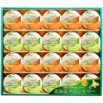 内祝い 内祝 お返し スイーツ ギフト お菓子 詰め合わせ 金澤兼六製菓 北海道メロンゼリーギフト HML-30 (8)