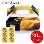 内祝い 内祝 お返し スイーツ ギフト 詰め合わせ 金澤兼六製菓 6個マンゴープリンBOX ケース売 20セット MP-6 (20) メーカー直送
