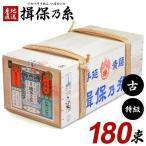そうめん 揖保乃糸 素麺 揖保の糸 特級品 黒帯 古 ひねもの 9kg 180束 送料無料|k-s