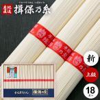 そうめん 素麺 揖保乃糸 揖保の糸 ギフト 上級品 赤帯 21束(k-s)
