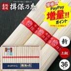 そうめん 素麺 揖保乃糸 揖保の糸 ギフト 上級品 赤帯 40束(k-s)