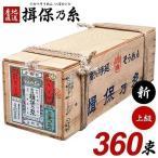 揖保乃糸 揖保の糸 そうめん 素麺 上級品 赤帯 木箱 18kg 360束 送料無料 荒木箱 大箱(k-s)