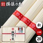 そうめん 素麺 揖保乃糸 揖保の糸 ギフト 上級品 赤帯 1250g 25束 送料無料(k-t)